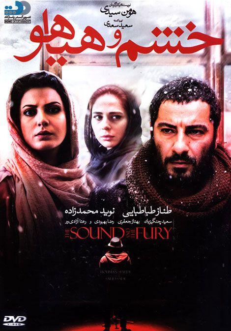 197c8781768b4899c3f2766e0af350f1 - دانلود فیلم ایرانی خشم و هیاهو