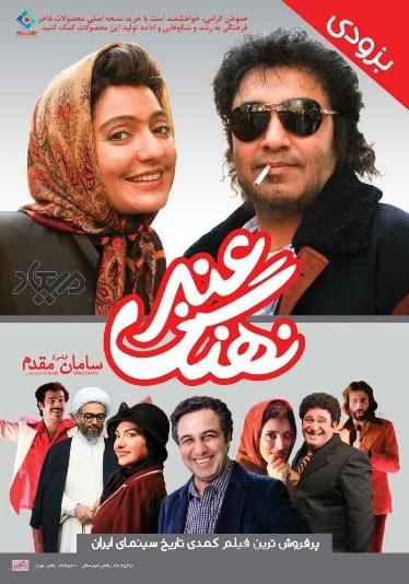 دانلود فیلم جدید ایرانی نهنگ عنبر