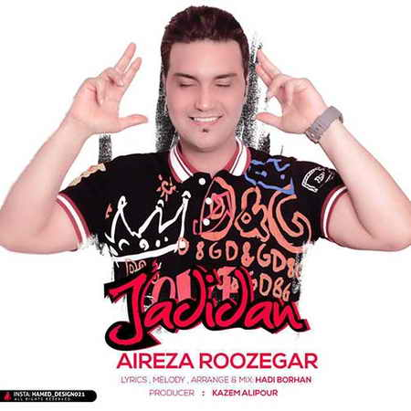 Alireza Roozegar Jadidan 1 - دانلود آهنگ جدید علیرضا روزگار جدیدا