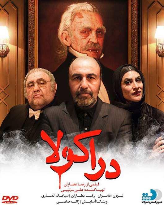 دانلود فیلم جدید ایرانی دراکولا