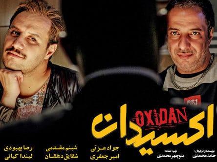 دانلود فیلم جدید ایرانی اکسیدان
