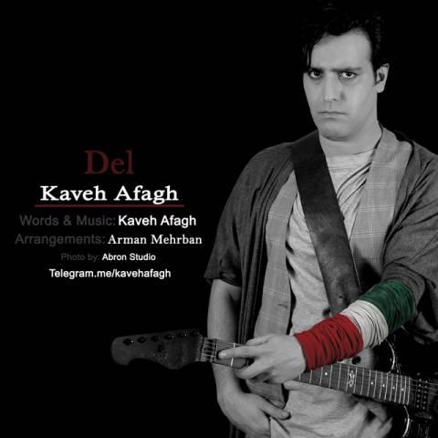 145692726129905479kaveh afagh del - دانلود آهنگ جدید کاوه آفاق دل
