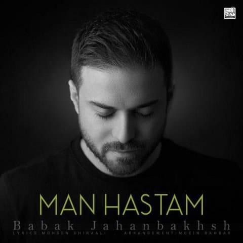 153477568979198616babak jahanbakhsh man hastam 1 - دانلود آهنگ بابک جهانبخش من هستم