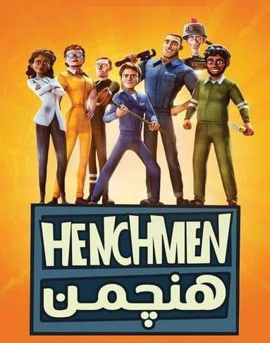 Henchman e1558209192715 - دانلود انیمیشن هنچمن دوبله فارسی