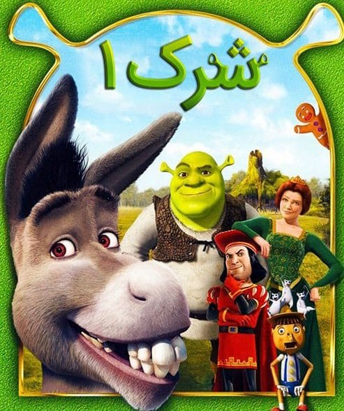 Shrek 2001 min e1558015129958 - دانلود انیمیشن جدید شرک دوبله فارسی