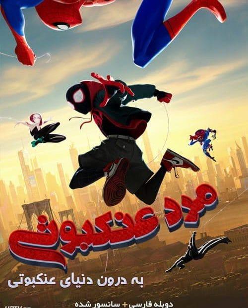 دانلود انیمیشن مرد عنکبوتی دوبله فارسی