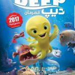 herodeep 150x150 - دانلود انیمیشن هنچمن دوبله فارسی