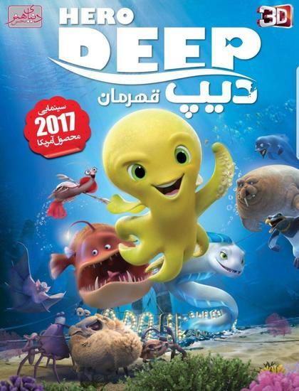herodeep - دانلود انیمیشن دیپ قهرمان دوبله فارسی