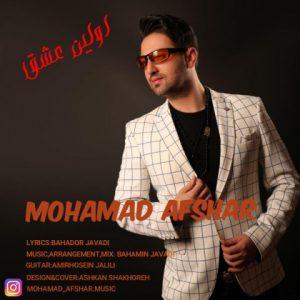 mohamad afshar avalin eshgh 2019 05 14 19 27 07 300x300 - دانلود آهنگ شاد کردی