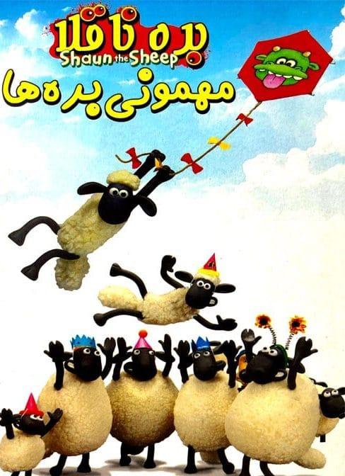 بره ناقلا مهمونی بره ها دوبله فارسی