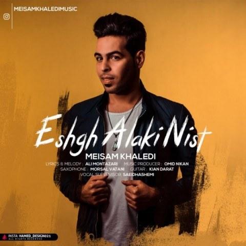 meysam khaledi eshgh alaki nist 2019 06 02 15 57 35 - دانلود آهنگ میثم خالدی عشق الکی نیست