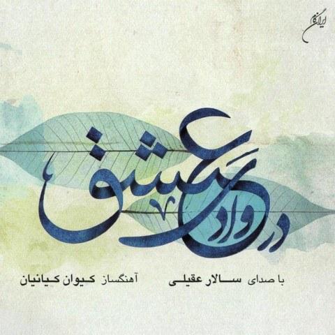 salar aghili dar vadie eshgh 2019 06 03 09 06 05 - دانلود آلبوم سالار عقیلی در وادی عشق
